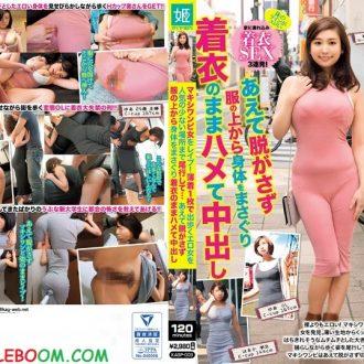 Sasakura An, Hidaka Yua, Yuna Haruka – Rape A Maxi Dress Woman! [KAGP-009] (Tsumatori No Okina / Kaguya Hime Pt / Mousozoku) [cen]